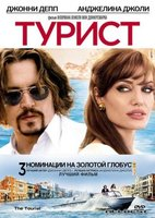 Турист (DVD) / The Tourist