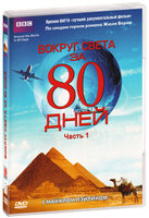 BBC: ������ ����� �� 80 ����. ����� 1 (DVD) / Around the World in 80 Days