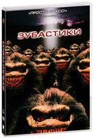 DVD Зубастики / Critters