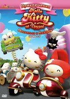 DVD ����������� Hello Kitty � �� ������: ���������� � ������� / The Adventures Of Hello Kitty