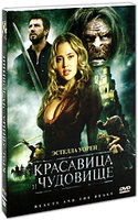 DVD Красавица и чудовище / Beauty and the Beast