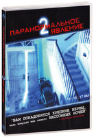 �������������� ������� 2 (DVD) / Paranormal Activity 2