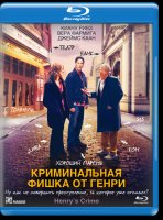 ������������ ����� �� ����� (Blu-Ray) / Henry's Crime