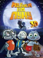 Мухнем на луну (Раскраска + DVD) / Fly Me to the Moon
