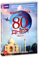 BBC: ������ ����� �� 80 ����. ����� 2 (DVD) / Around the World in 80 Days
