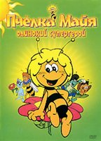 ������ ����: �������� ���������� (DVD) / Maya The Bee