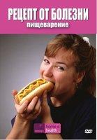 Home&health: Рецепт от болезни: Пищеварение