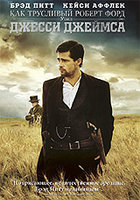 ��� ��������� ������ ���� ���� ������ ������� (DVD) / The Assassination of Jesse James by the Coward Robert Ford
