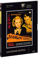 Коллекция Марлен Дитрих. Шанхайский экспресс