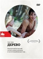 Дерево (DVD) / The Tree