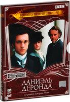 Библиотека всемирной литературы: Даниэль Деронда. Сезон 1 (2 DVD)
