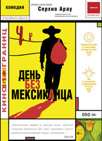 DVD День без мексиканца / A Day Without A Mexican
