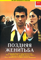 DVD Поздняя женитьба / Hatuna Meuheret / Late Marriage