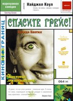 Спасите Грейс! (DVD) / Saving Grace