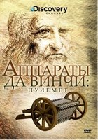 Discovery: Аппараты Да Винчи: пулемет (DVD)