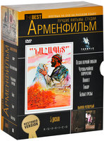 Лучшие фильмы студии Арменфильм. Выпуск 4 (5 DVD)