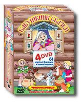 Бабушкины сказки. Подарочное издание (4 DVD)