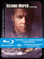 ������ �����: �� ���� �����. ����������� ����� (2 DVD + Blu-Ray) / Master and Commander: The Far Side of the World