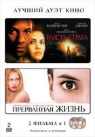 DVD ������ ������ / ���������� ����� (2 DVD) / The Bone Collector / Girl, Interrupted