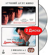 ��������� ������� ������ / ������ �������� (2 DVD) / A Few Good Men / Jerry Maguire