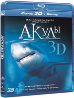 Акулы 3D и 2D (Real 3D Blu-Ray) / Sharks 3D