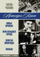 Легенды кино: Чарли Чаплин (4 в 1) (DVD) / Modern Times / City Lights / The Gold Rush / The Kid