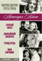 DVD Легенды кино: Марлен Дитрих, Грета Гарбо (4 в 1) / The Blue Angel / Shanghai Express / Grand Hotel / Anna Karenina