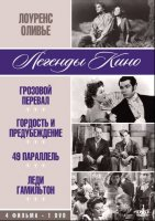 Легенды кино: Лоуренс Оливье (4 в 1) (DVD) / Wuthering Heights / Pride and Prejudice / 49th Parallel / That Hamilton Woman