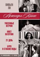 Легенды кино: Вивьен Ли (4 в 1) (DVD) / Gone with the Wind / Waterloo Bridge / 21 Days / Storm in a Teacup