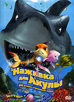 Наживка для акулы (DVD) / Shark Bait