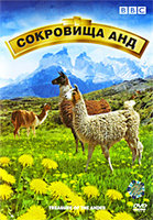 Сокровища Анд (DVD) / Treasure Of The Andes