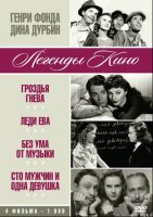 DVD Легенды кино: Генри Фонда, Дина Дурбин (4 в 1) / The Grapes of Wrath / The Lady Eve / Mad About Music / One Hundred Men and a Girl