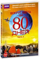 BBC: ������ ����� �� 80 ����. ����� 3 (DVD) / Around the World in 80 Days