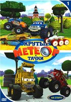Метеор и крутые тачки (DVD) / Bigfoot Presents: Meteor and the Mighty Monster Trucks