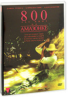 DVD 800 лье вниз по Амазонке / Eight Hundred Leagues Down the Amazon