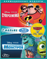 Blu-Ray Суперсемейка / Корпорация монстров (2 Blu-Ray) / The Incredibles / Monsters, Inc