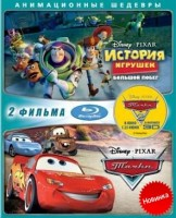 ������� ������� 3: ������� ����� / ����� (2 Blu-Ray) / Toy Story 3 / Cars