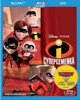 Суперсемейка (Blu-Ray + DVD) / The Incredibles