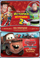 DVD История игрушек 2 / Мультачки: Байки Мэтра (2 DVD) / Toy Story 2 / Mater's Tall Tales