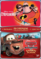Суперсемейка / Мультачки: Байки Мэтра (2 DVD) / The Incredibles / Mater's Tall Tales