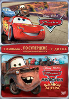 Тачки / Мультачки: Байки Мэтра (2 DVD) / Cars / Mater's Tall Tales