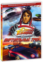 DVD ����� ������. ����� ���������: ����������� ���� / Speed Racer: The Next Generation