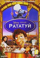 Рататуй (DVD) / Ratatouille