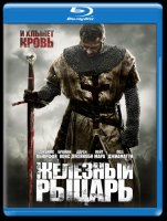 Железный рыцарь (Blu-Ray) / Ironclad