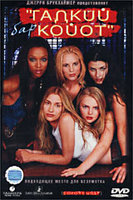 DVD ��� `������ �����` / Coyote Ugly