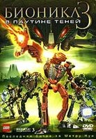 DVD ������� 3: � ������� ����� / Bionicle 3: Web of Shadows