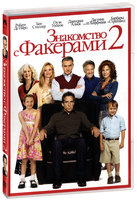 ���������� � �������� 2 (DVD) / Little Fockers