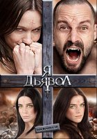 Я - дьявол (DVD) / Leslie, My Name Is Evil