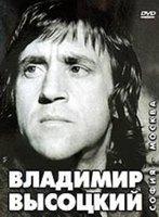 Владимир Высоцкий. София - Москва