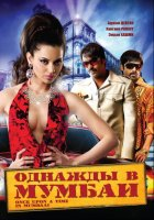 DVD Однажды в Мумбаи / Once upon a time in Mumbai
